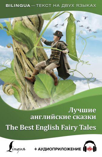 Лучшие английские сказки = The Best English Fairy Tales + аудиоприложение