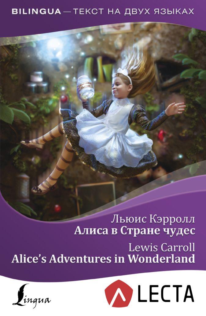 Алиса в Стране чудес = Alice's Adventures in Wonderland + аудиоприложение LECTA Льюис Кэрролл