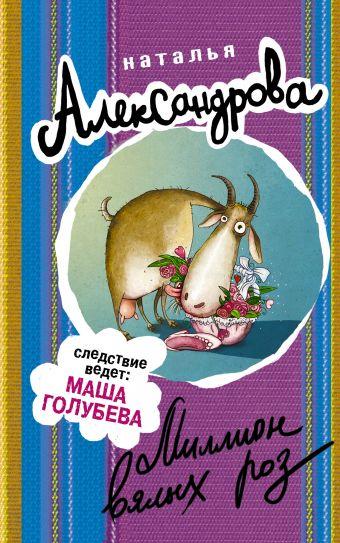 Миллион вялых роз Наталья Александрова