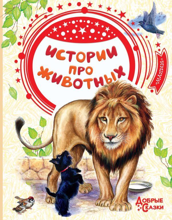 Рассказы Тургенев И.С., Толстой Л.Н. и др.
