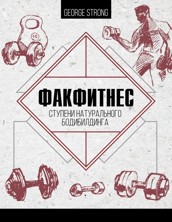 Zakazat.ru: ФакФитнес: ступени натурального бодибилдинга. Strong George