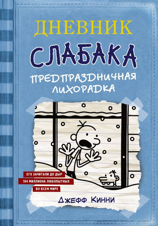 Джефф Кинни - Дневник Слабака-6. Предпраздничная лихорадка обложка книги