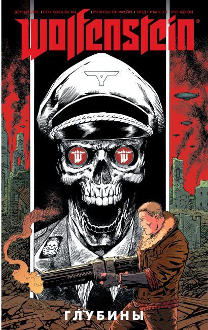 Wolfenstein: Глубины - фото 1