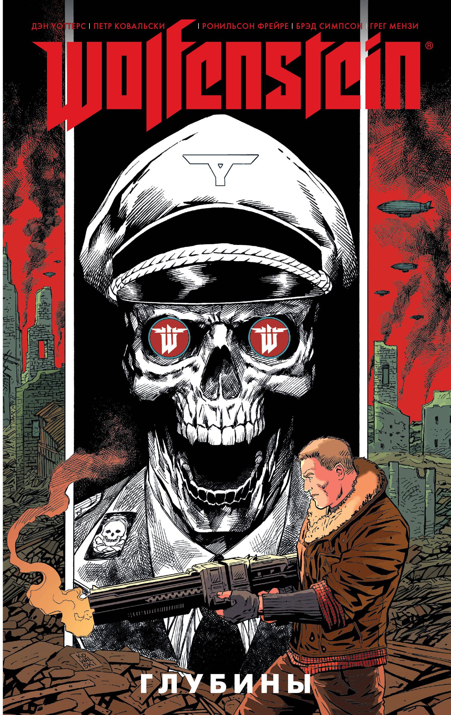 Дэн Уоттерс Wolfenstein: Глубины