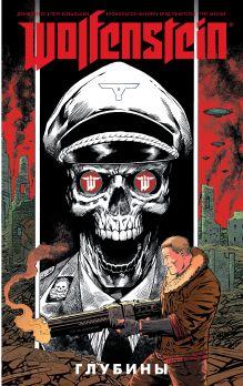 Тайна замка Wolfenstein