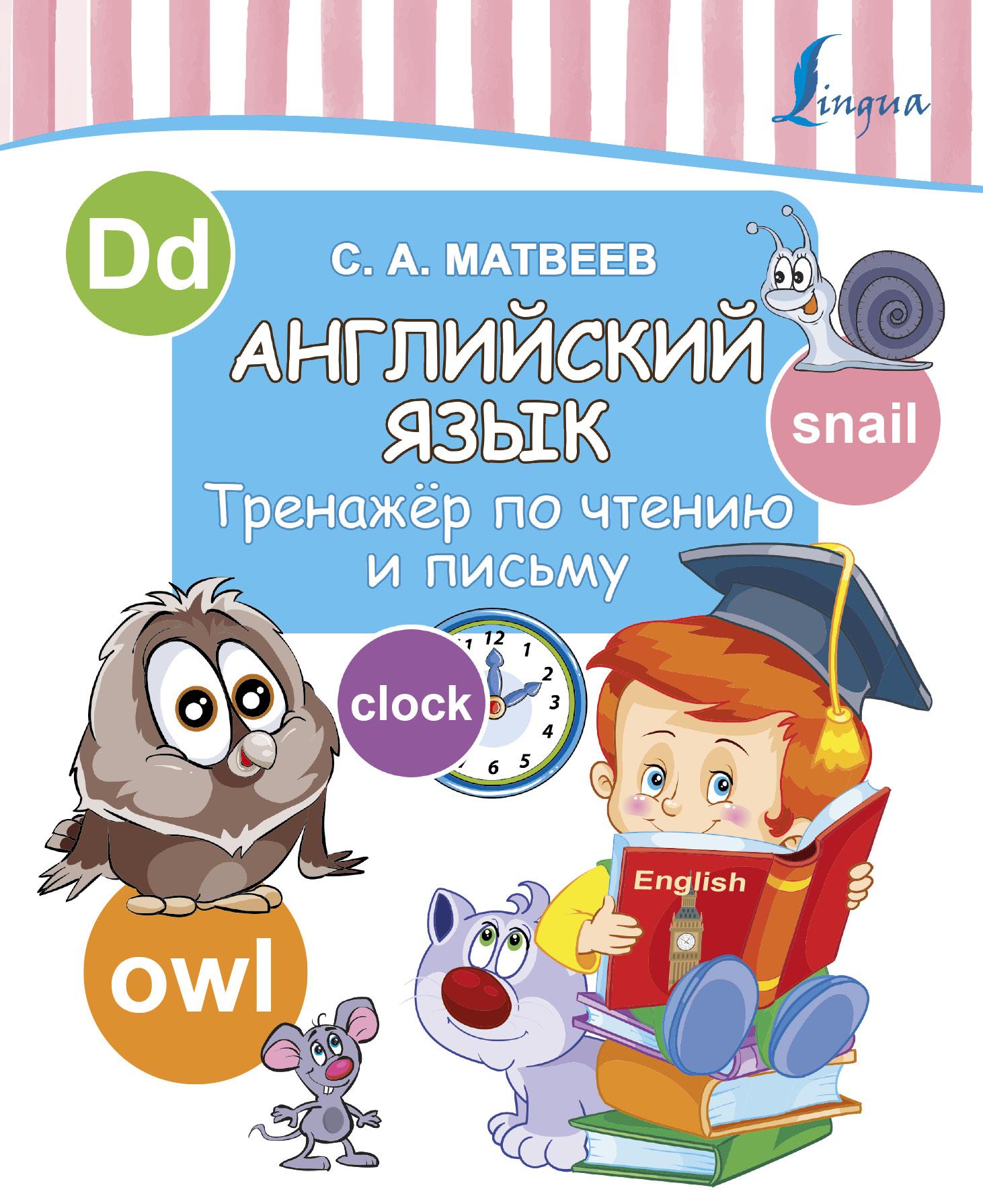 С. А. Матвеев Английский язык. Тренажер по чтению и письму цена