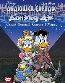 Disney comics. Утиные истории