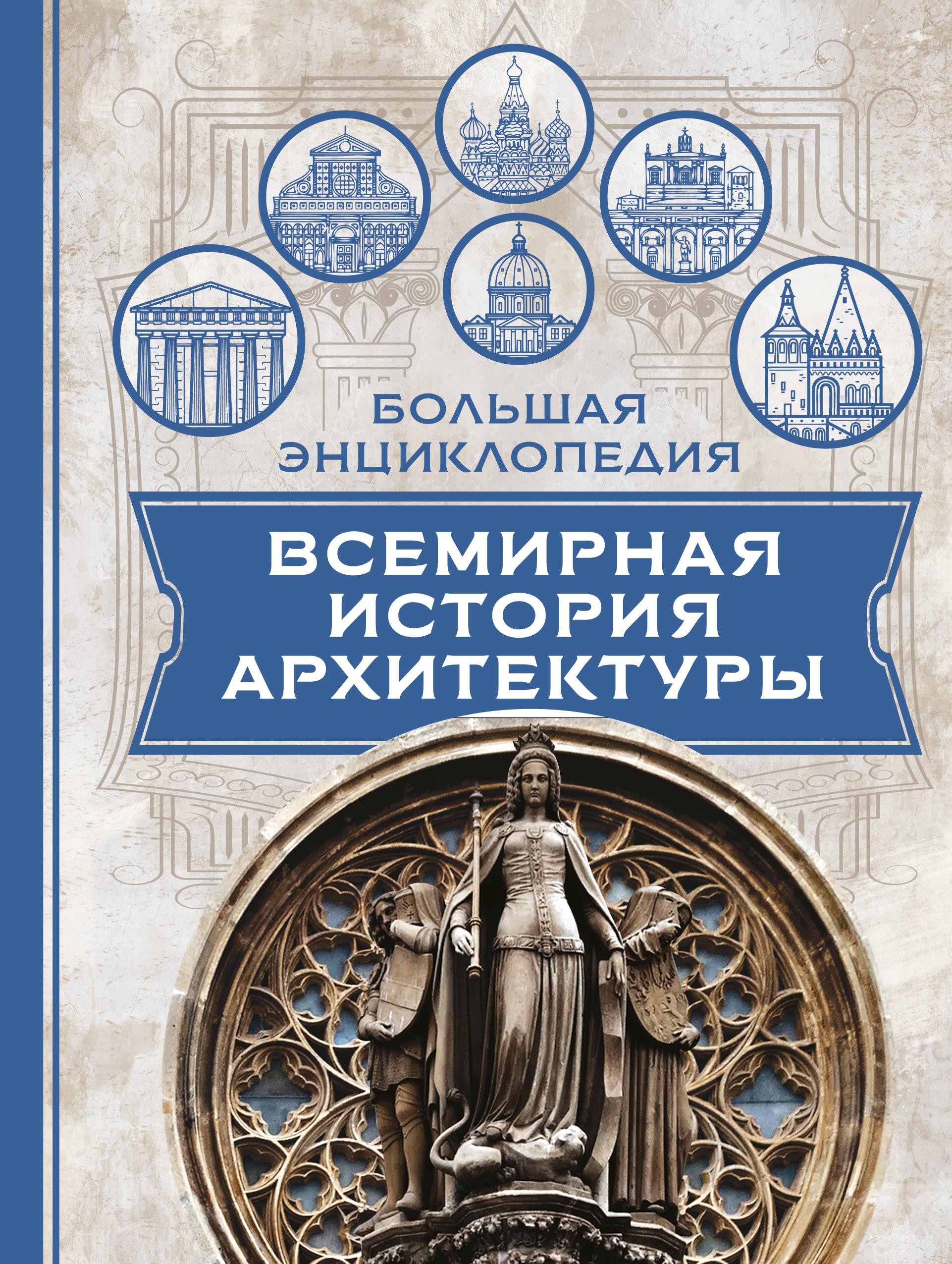Всемирная история архитектуры ( .  )