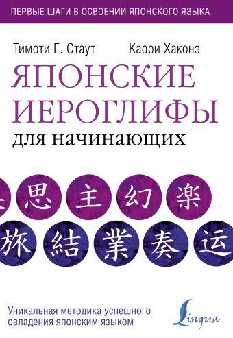Японские иероглифы для начинающих Тимоти Стаут
