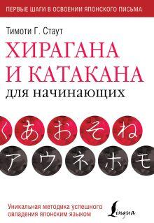 Хирагана и катакана для начинающих