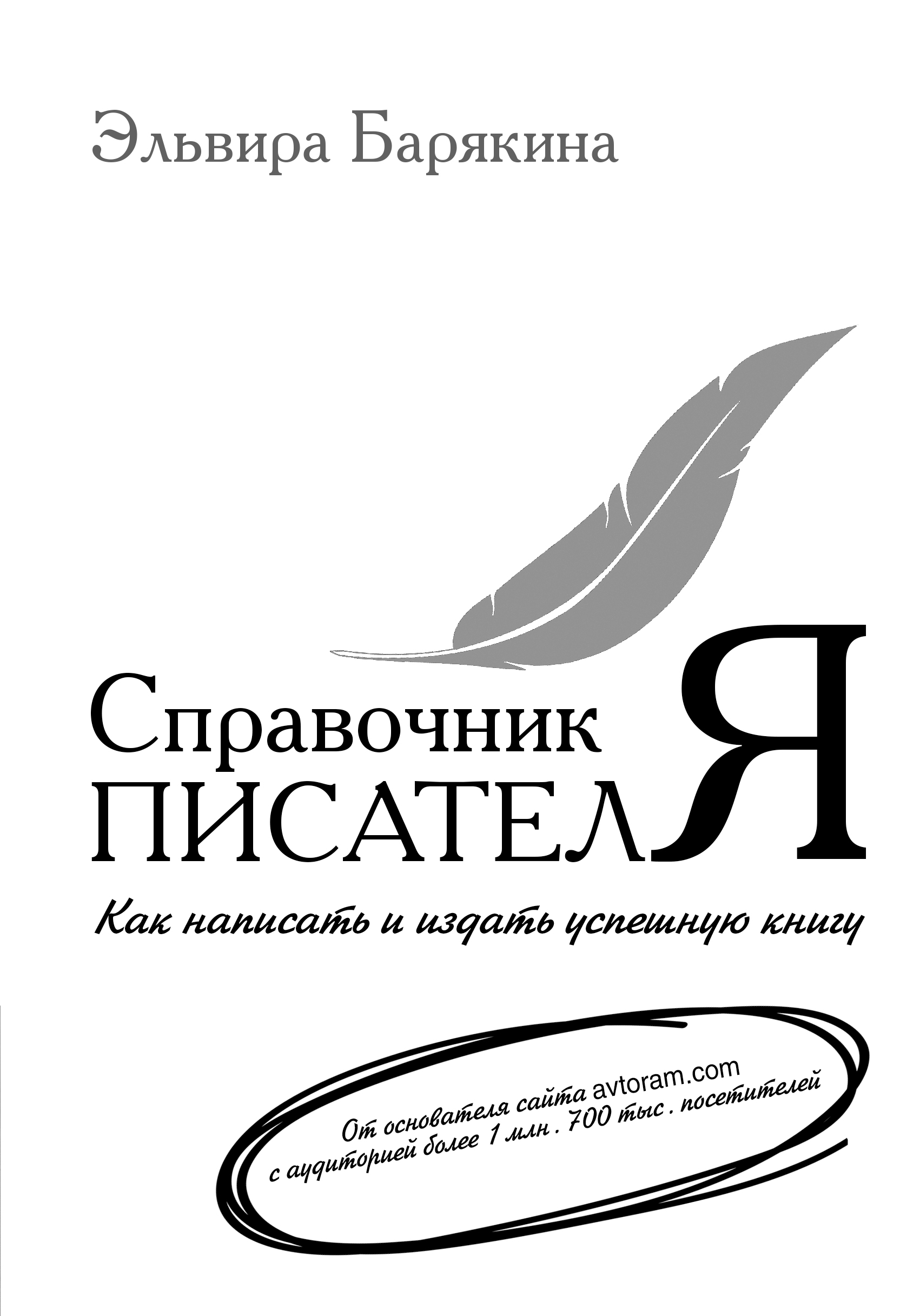 Барякина Э.В. Справочник писателя отзывы