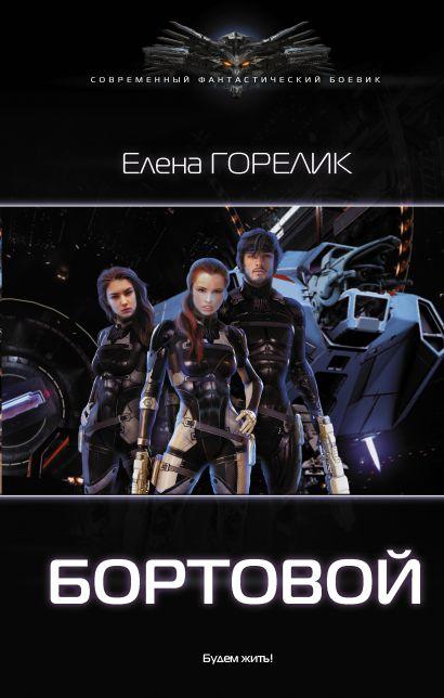 Бортовой - фото 1