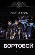 Елена Горелик - Бортовой' обложка книги