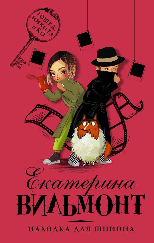 Вильмонт Екатерина Николаевна Находка для шпиона