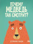 Дункан Биди - Почему медведь так смотрит?' обложка книги