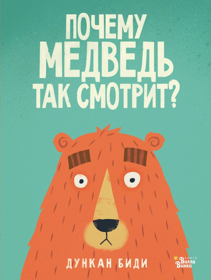 Почему медведь так смотрит? Дункан Биди