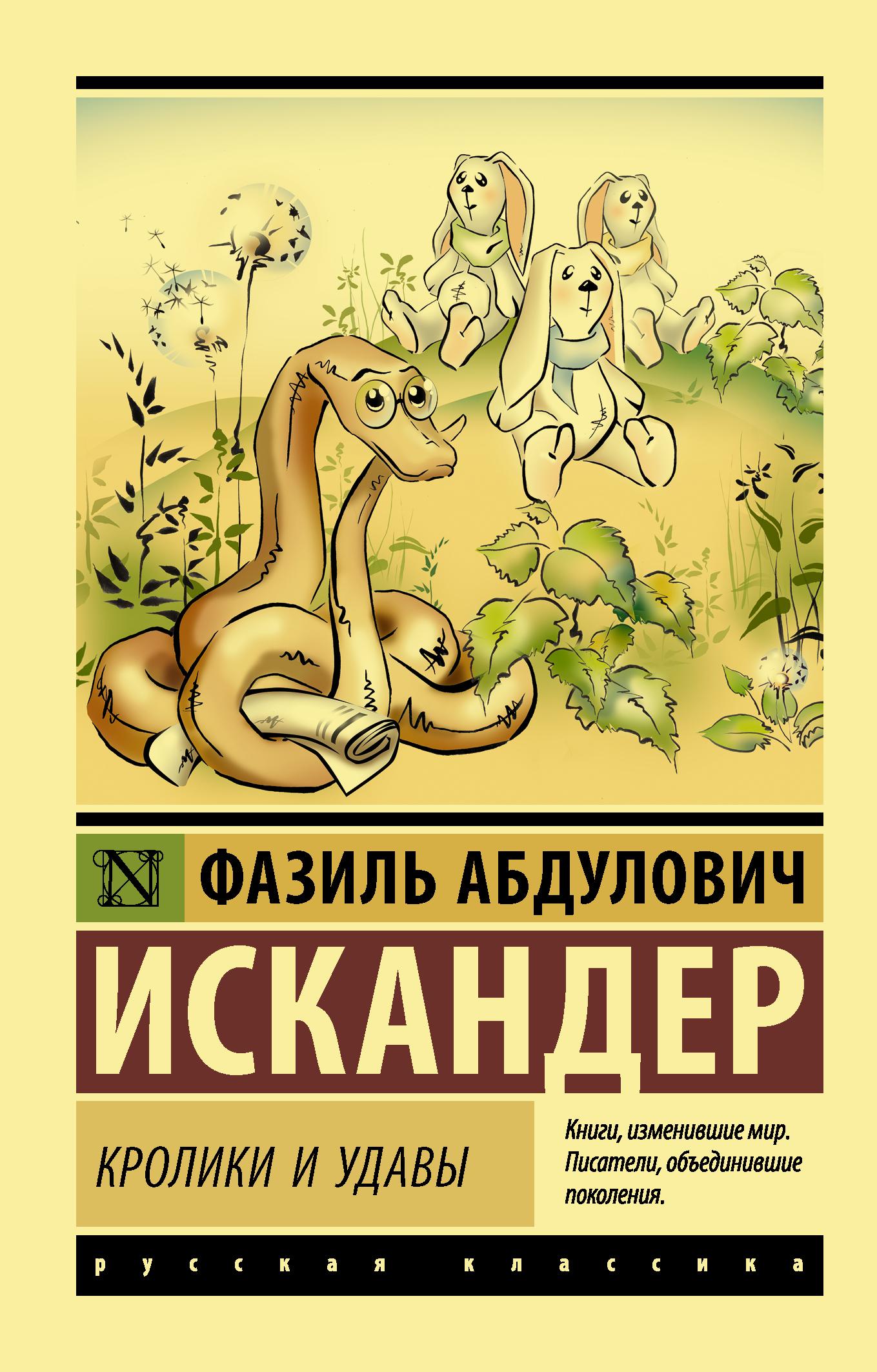 Фазиль Абдулович Искандер Кролики и удавы быстрее чем кролики