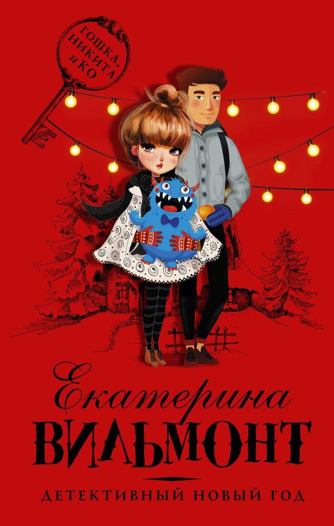 Екатерина Вильмонт - Детективный Новый год обложка книги