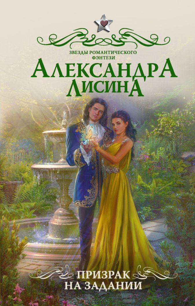 Александра Лисина - Призрак на задании обложка книги