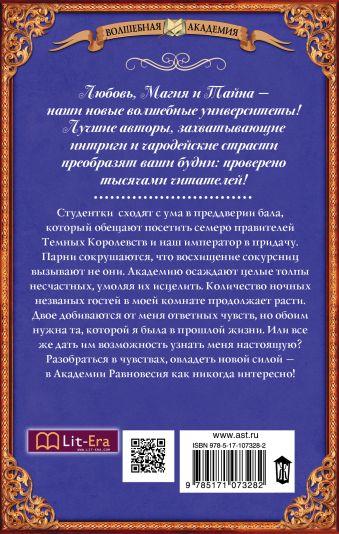 Академия Равновесия. Охота на феникса Мария Боталова