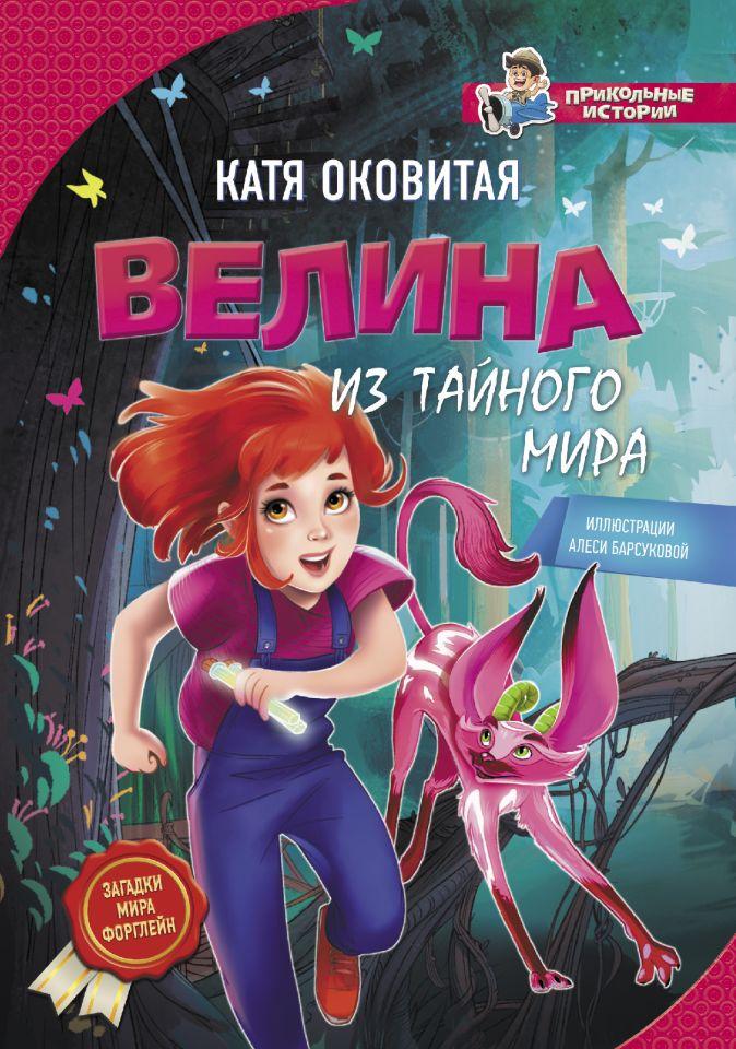 Катя Оковитая - Велина из тайного мира обложка книги
