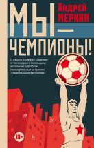 Андрей Меркин - Мы - чемпионы!' обложка книги