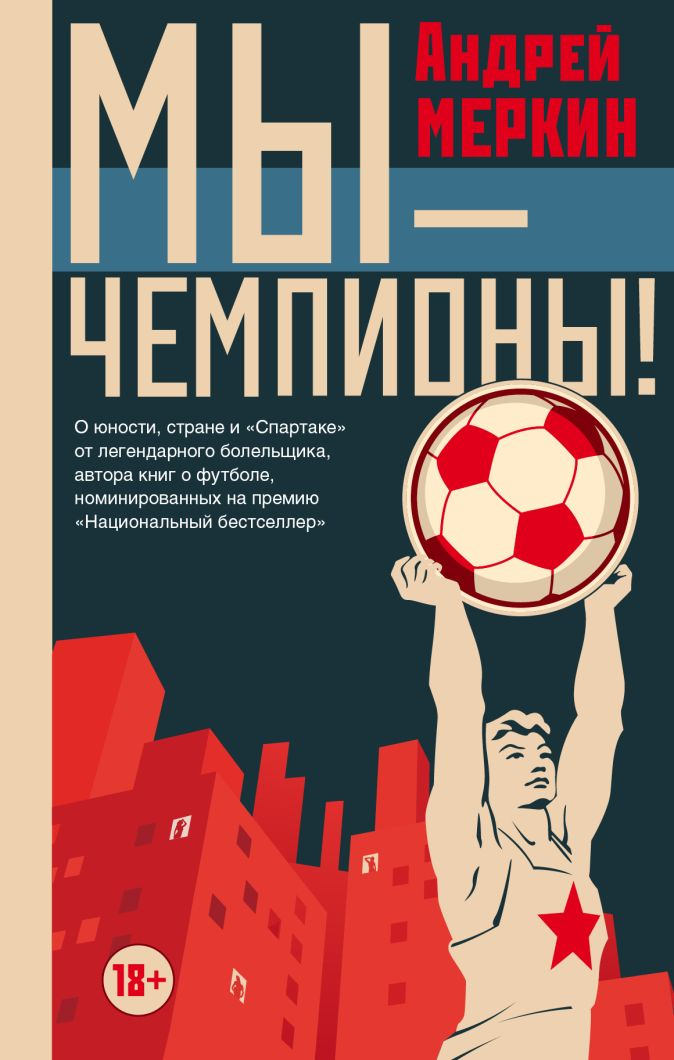 Мы - чемпионы! Андрей Меркин
