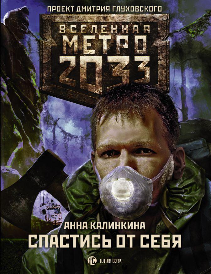 Анна Калинкина - Метро 2033: Спастись от себя обложка книги