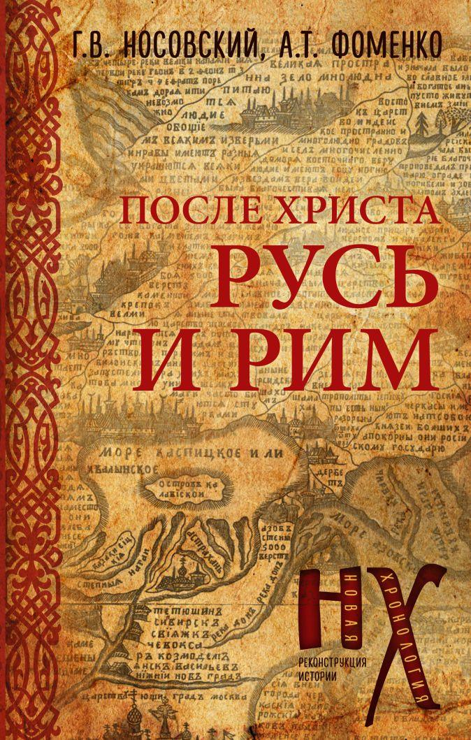 Русь и Рим. После Христа Глеб Носовский, Анатолий Фоменко