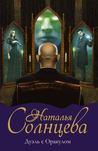 Наталья Солнцева - Дуэль с Оракулом обложка книги