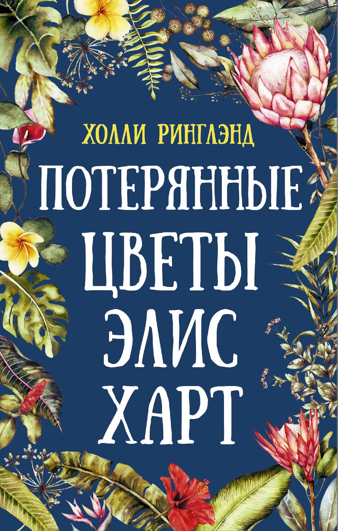 Ринглэнд Холли Потерянные цветы Элис Харт