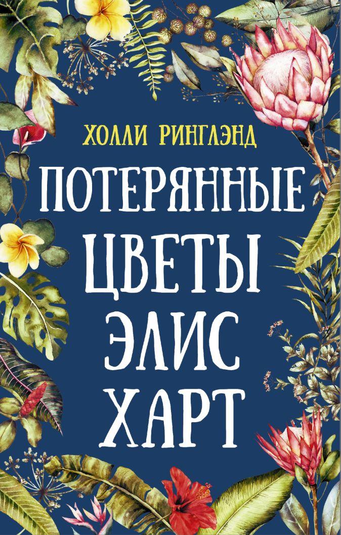 Холли Ринглэнд - Потерянные цветы Элис Харт обложка книги