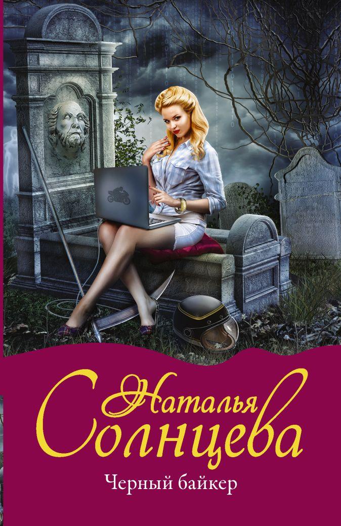 Наталья Солнцева - Черный байкер обложка книги