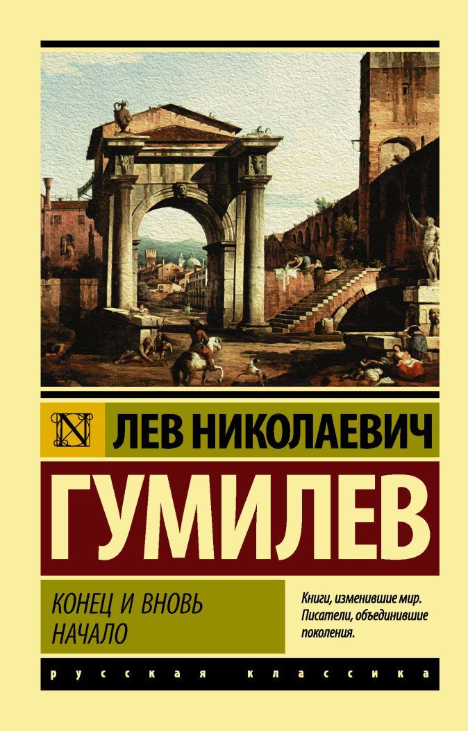 Лев Николаевич Гумилев - Конец и вновь начало обложка книги