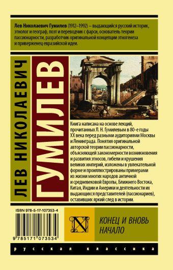 Конец и вновь начало Лев Николаевич Гумилев