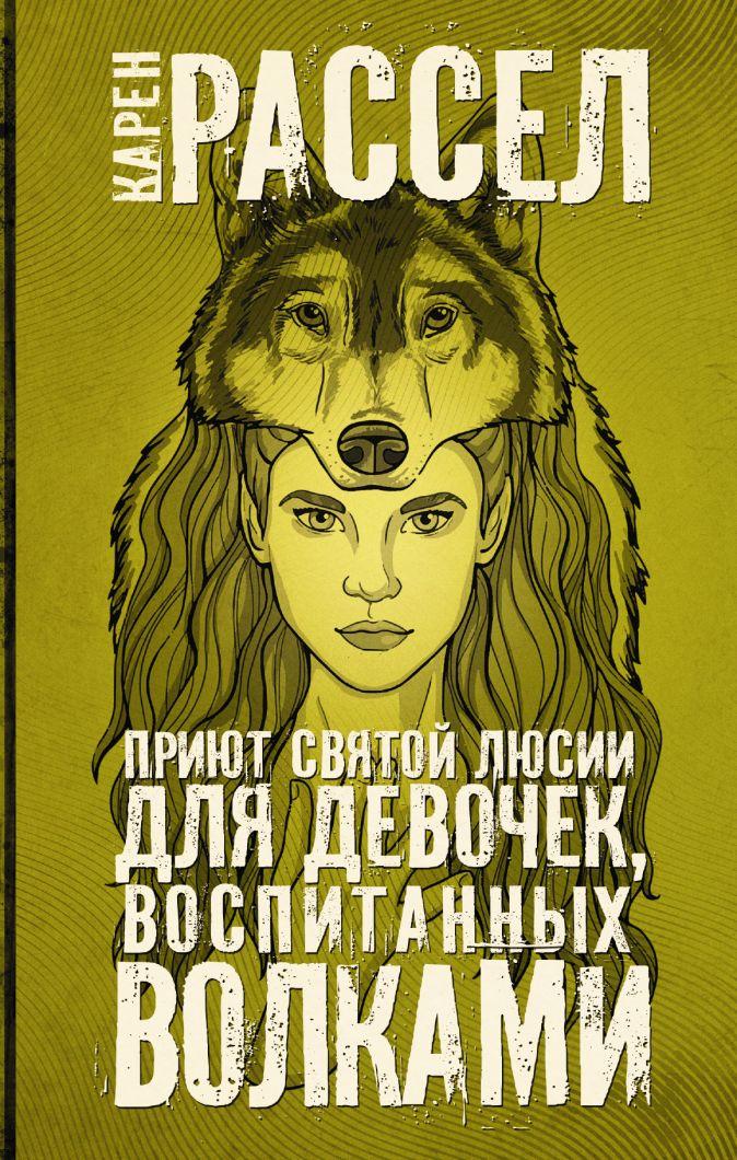 Карен Рассел - Приют святой Люсии для девочек, воспитанных волками обложка книги
