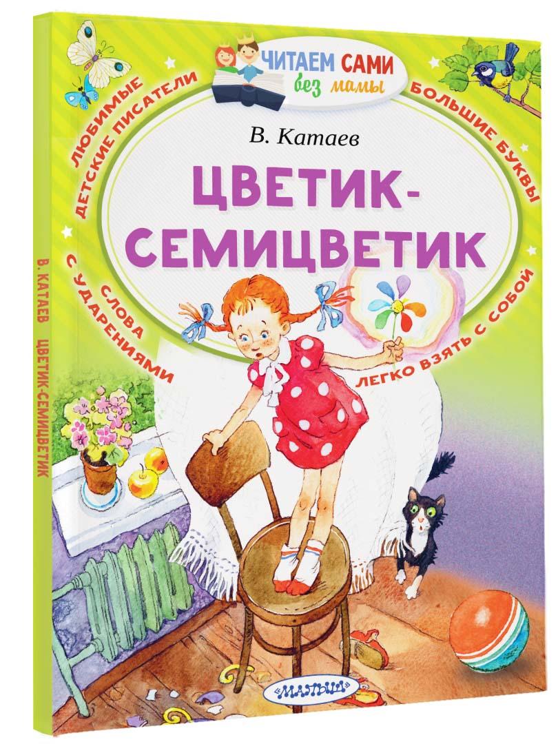 Катаев В.П. Цветик-Семицветик азбукварик просто так цветик семицветик