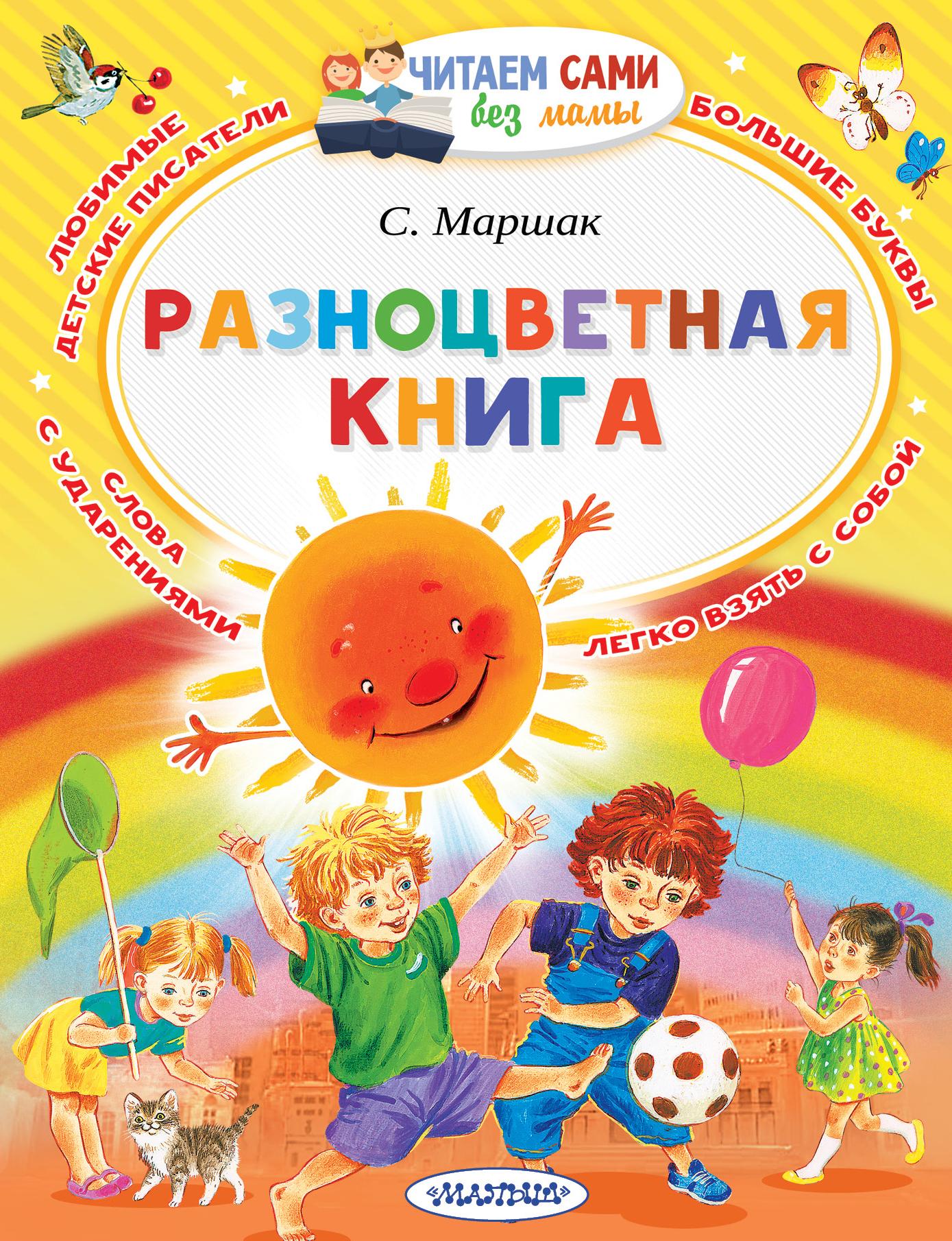 Разноцветная книга ( Маршак С.Я.  )