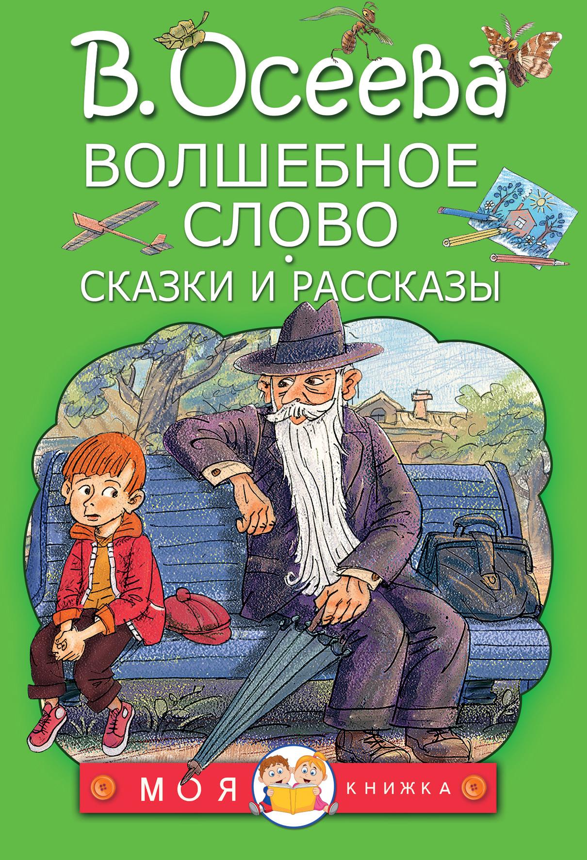 В. Осеева Волшебное слово. Сказки и рассказы заветное слово рассказы для детей