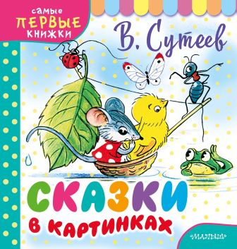 В. Сутеев - Сказки в картинках обложка книги