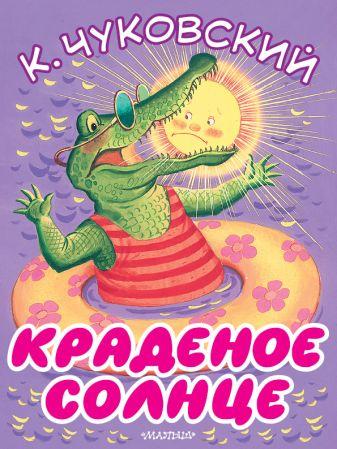 Чуковский К.И. - Краденое солнце обложка книги