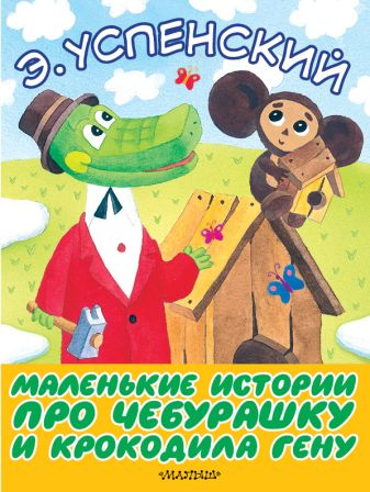 Успенский Э.Н. - Маленькие истории про Чебурашку и крокодила Гену обложка книги