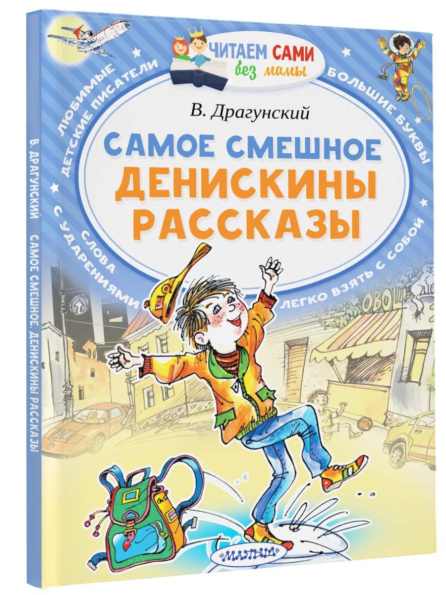 Драгунский В.Ю. Самое смешное. Денискины рассказы. рассказы о фотографах и фотографиях