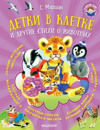 Детки в клетке и другие стихи о животных Маршак С.Я.