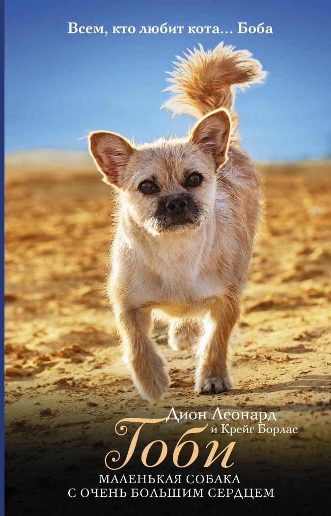 Леонард Д. - Гоби - маленькая собака с очень большим сердцем обложка книги