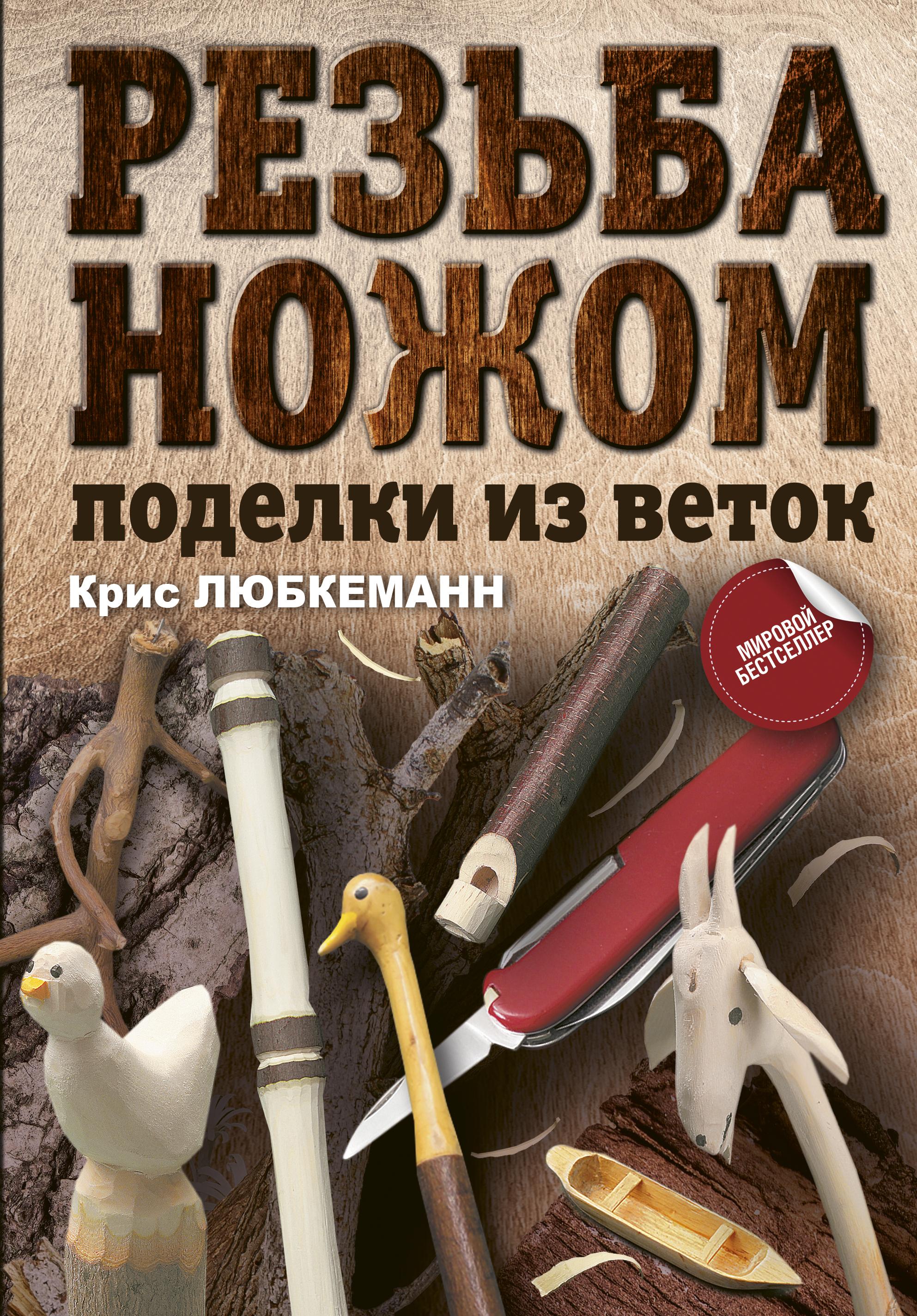 Любкеманн К. Резьба ножом. Поделки из веток
