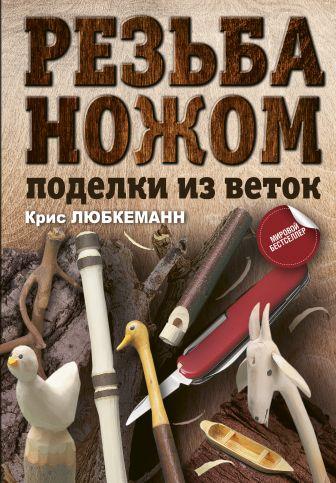Любкеманн К. - Резьба ножом. Поделки из веток обложка книги