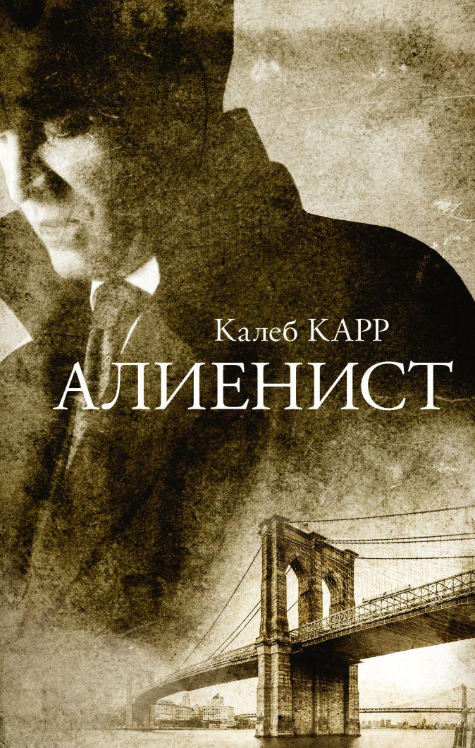 Калеб Карр - Алиенист обложка книги