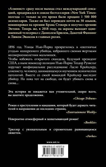 Алиенист Калеб Карр
