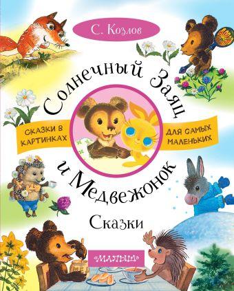 Солнечный Заяц и Медвежонок. Сказки Козлов С.